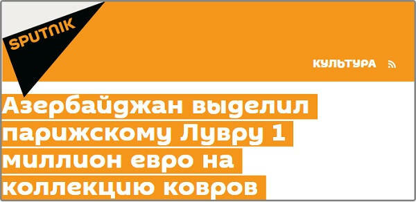 https://az.sputniknews.ru/culture/20100118/43236588.html (скрин)