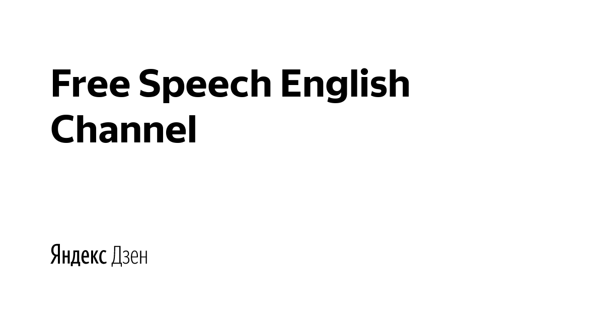 Яндекс дзен Free Speech English Channel статистика
