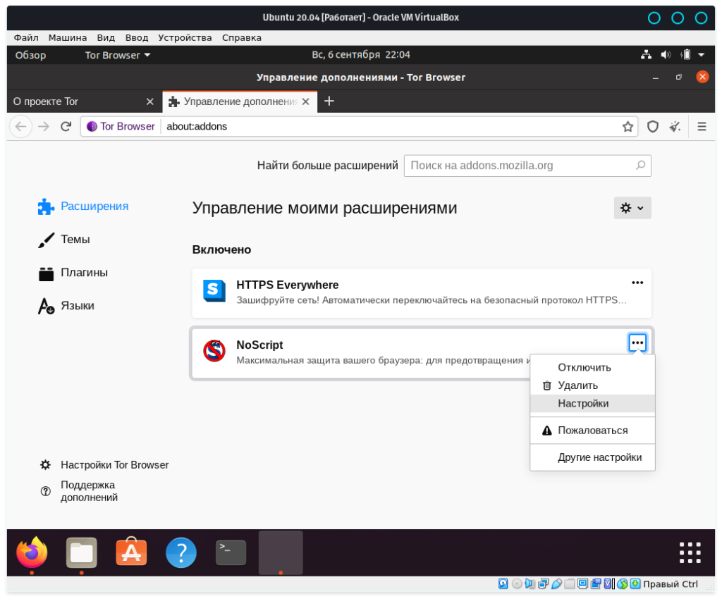 Настройка tor browser habrahabr вход на гидру darknet сериал