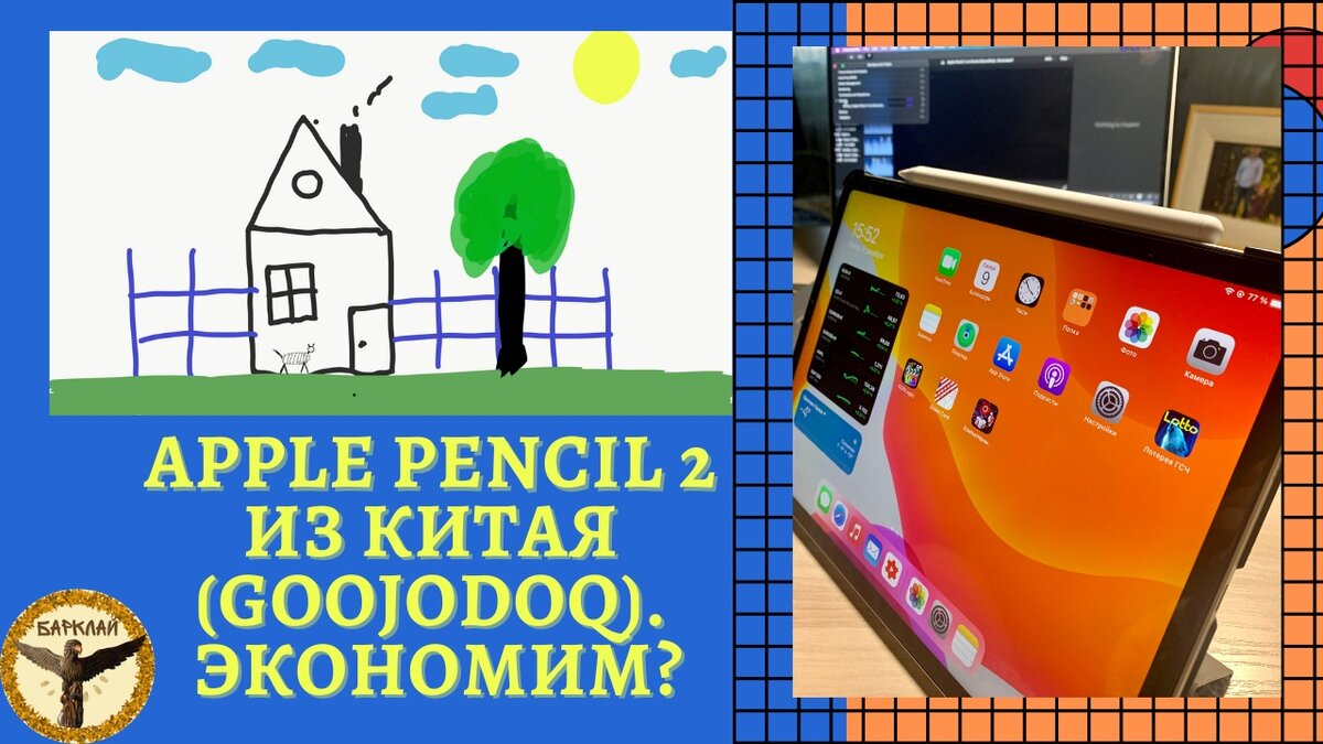 Apple Pencil 2 из Китая (GooJoDoq). Экономим?