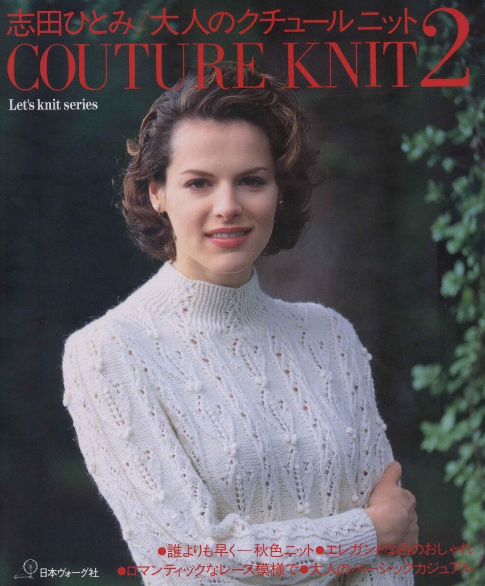Couture Knit 2/1997 by Hitomi Shida