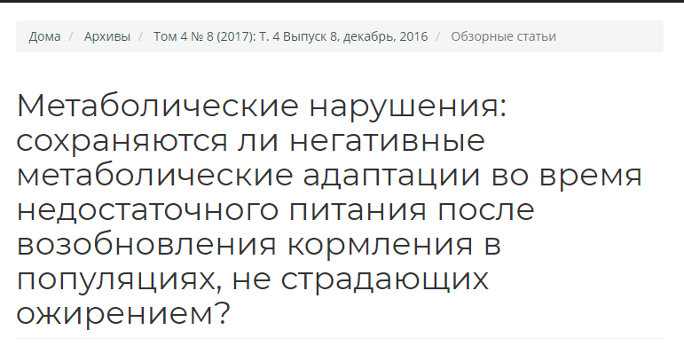 Источник: esmed.org/MRA/mra/article/view/908