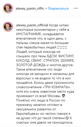 https://www.instagram.com/alexey_panin_official/