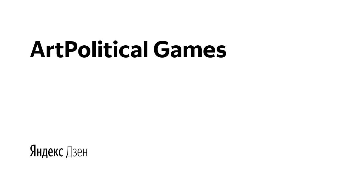 Яндекс дзен ArtPolitical Games статистика