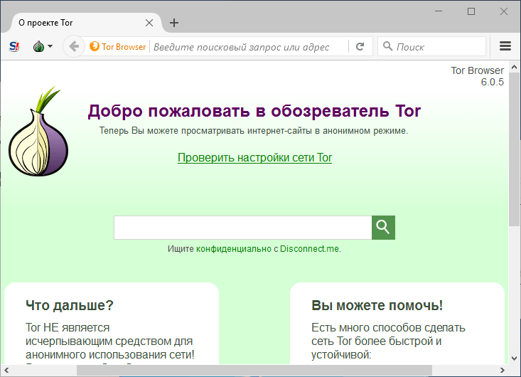 Для чего используют tor browser попасть на гидру firefox для tor browser hydra2web