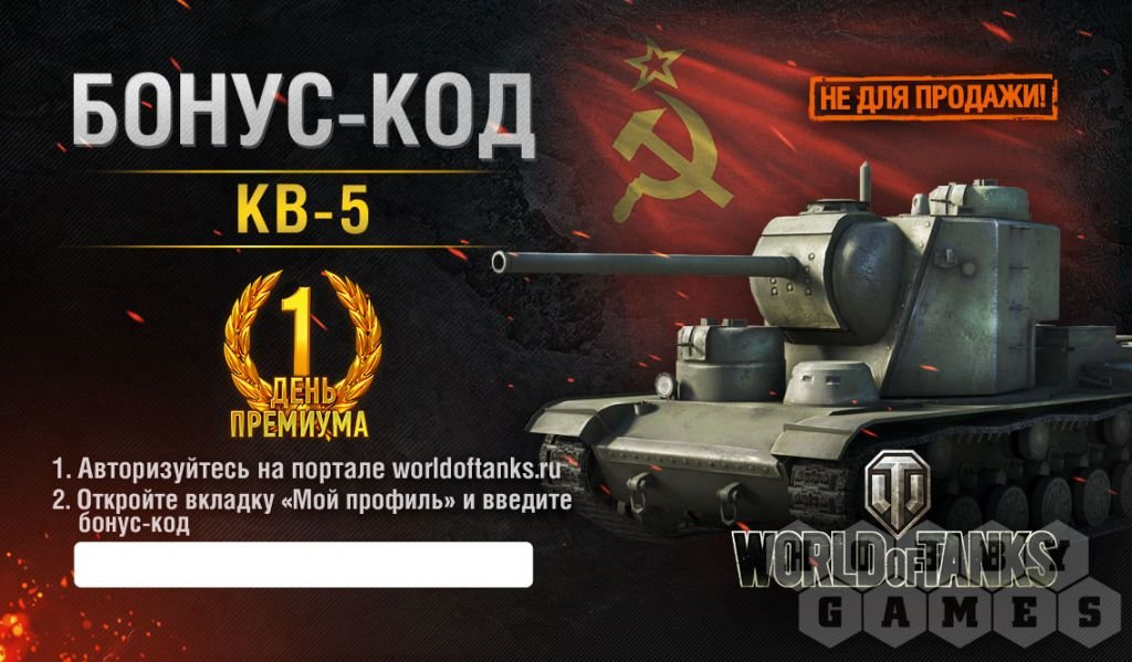 бонус коды для world of tanks новички