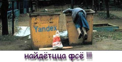 поиском-Яндекса.png