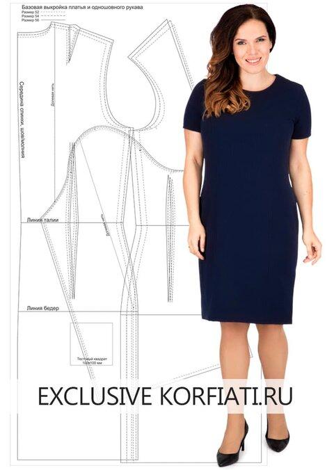 https://korfiati.ru/wp-content/uploads/2017/12/Base-dress-pattern-52-56.jpg