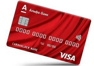 альфа-банк карта 100 дней без процентов условия барнаул