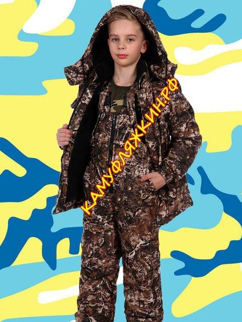 зимний подростковый камуфляжный костюм фото-1.jpg