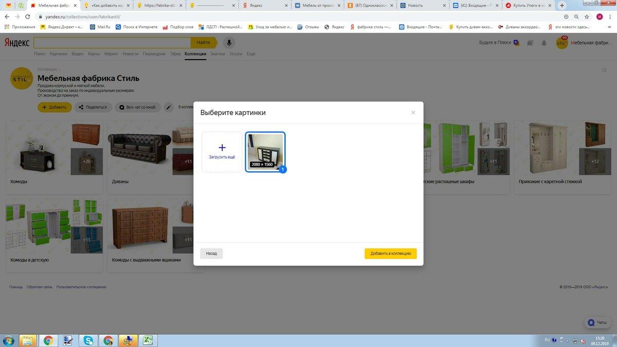 Как добавлять картинки в яндекс коллекции