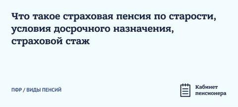 Strahovaya-pensiya-po-starosti-1.png