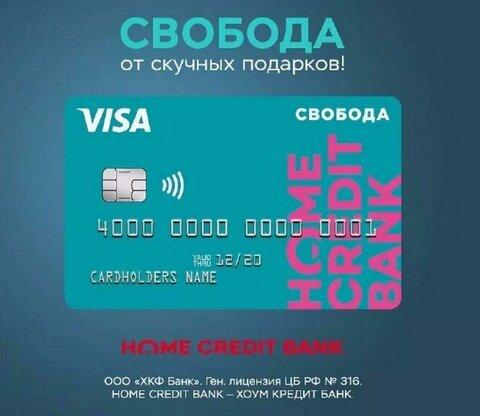 кредитная карта хоум кредит банка отзывы 2020