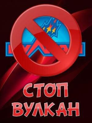 В чем подвох у казино вулкан казино эстонии для русских