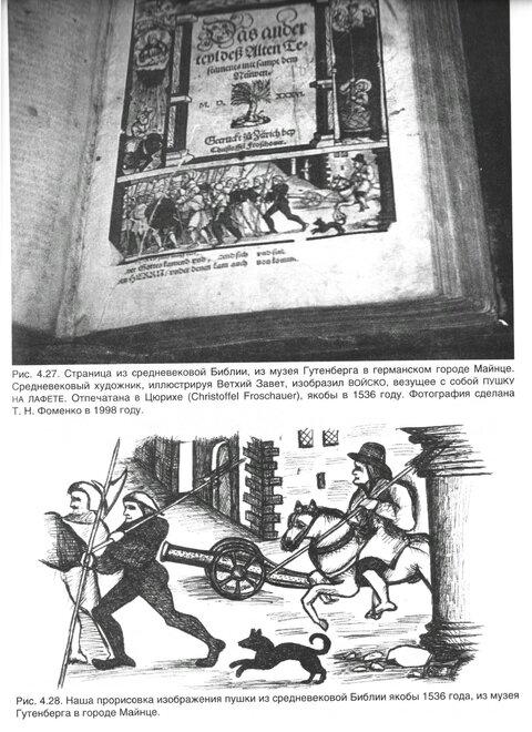 Страница Библии Гутенберга.jpg