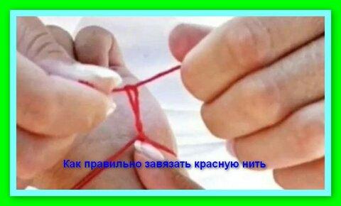 http://www.catchquick.com/wp-content/uploads/Kak-pravilno-zavyazat-krasnuyu-nit.jpg