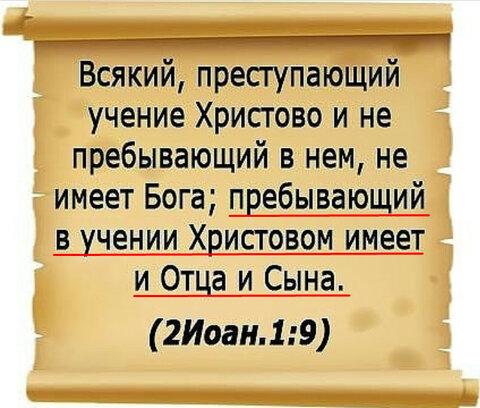 Учение Христа0.png