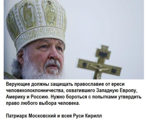 ЕРЕСЬ ПРАВА ЧЕЛОВЕКА.png