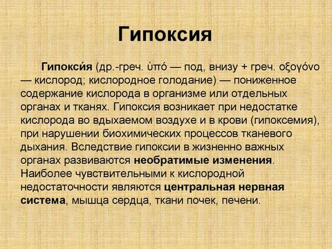 Hypoxia.jpg