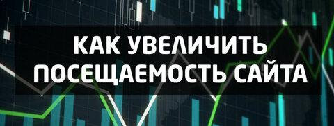 10-sposobov-uvelichit-poseshhaemost-sajta-kiev.png