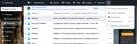письмо как вложение мейлру.png