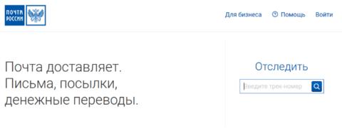 https://sdelaicomp.ru/wp-content/uploads/2018/10/pochta.ru_-2.png