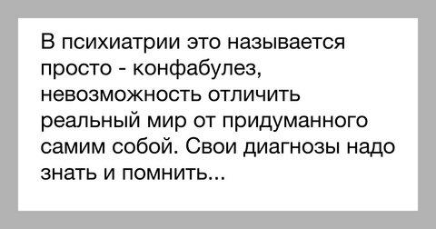 КОНФАБУЛЯЦИИ.jpg