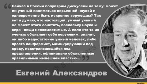 АЛЕКСАНДРОВ атеизм и н.png