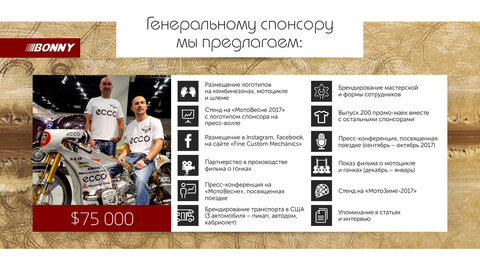 sponsorskiy-proekt-6.jpg