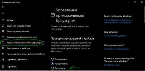 Отключить SmartScreen через windows defender.JPG
