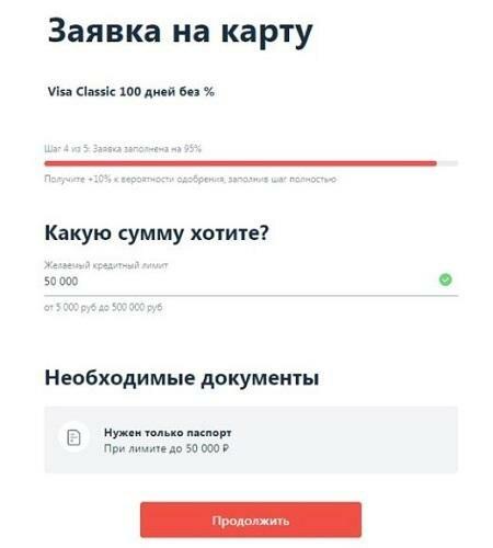 Заказать кредитную карту онлайн без справок о доходах в русском языке