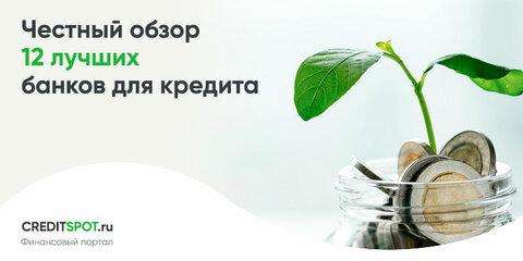 взять кредит с плохой кредитной историей в москве срочно без предоплаты