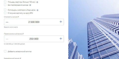 кредит в втб калькулятор расчета 2020 понятие и виды банковского кредита