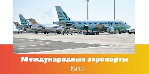 Аэропорты Кипра.jpg