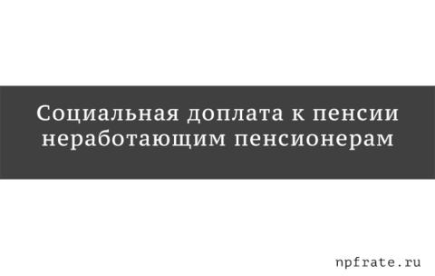 https://npfrate.ru/wp-content/uploads/2017/12/socialnaya-doplata-k-pensii-nerabotayushchim-pensioneram.png