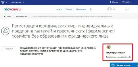 Закрыти ИП на сайте налоговой.jpg