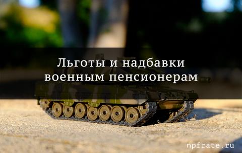 https://npfrate.ru/wp-content/uploads/2017/12/lgoty-voennym-pensioneram.png