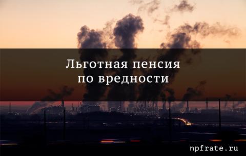 https://npfrate.ru/wp-content/uploads/2017/12/lgotnaya-pensiya-po-vrednosti.png