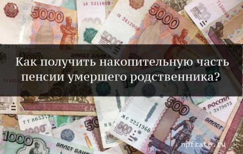 https://npfrate.ru/wp-content/uploads/2019/04/kak-poluchit-nakopitelnuyu-chast-pensii-umershego-rodstvennika-1.png