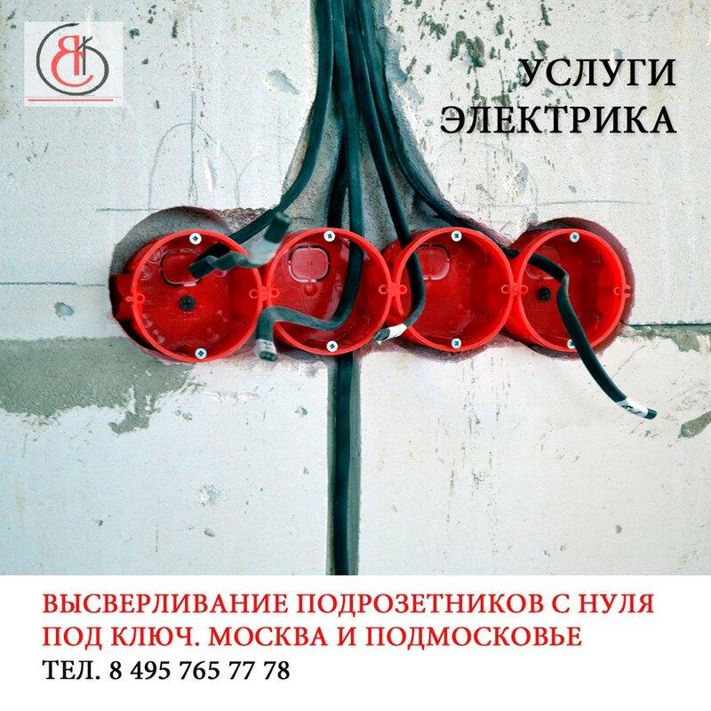 услуги электрика на дом Москва, недорого