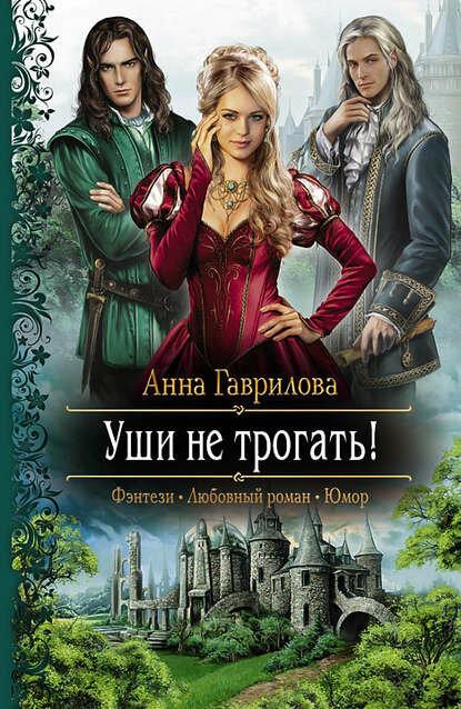 https://cv6.litres.ru/pub/c/elektronnaya-kniga/cover_415/5598560-anna-gavrilova-3-ushi-ne-trogat.jpg