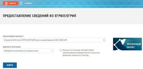 Предоставление сведений из ЕГРЮЛ_ЕГРИП.jpg