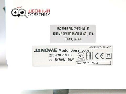 janome-dresscode-b.jpg