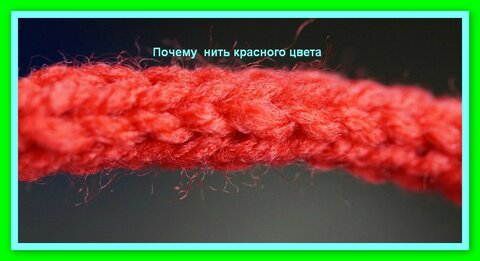 http://www.catchquick.com/wp-content/uploads/Pochemu-nit-krasnogo-tsveta.jpg