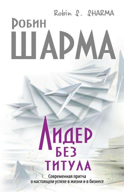 7423763-robin-sharma-2-lider-bez-titula-sovremennaya-pritcha-o-nastoyaschem-uspehe.jpg