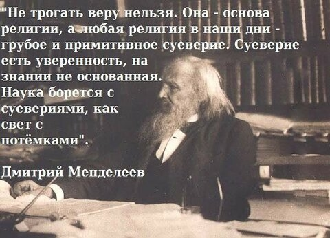 МЕНДЕЛЕЕВ.jpg