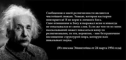 ЭНШТЕЙН ЛОЖЬ.jpg