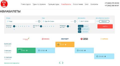 Screenshot_2020-11-20 Авиабилеты - Пермская Туристическая Компания.png