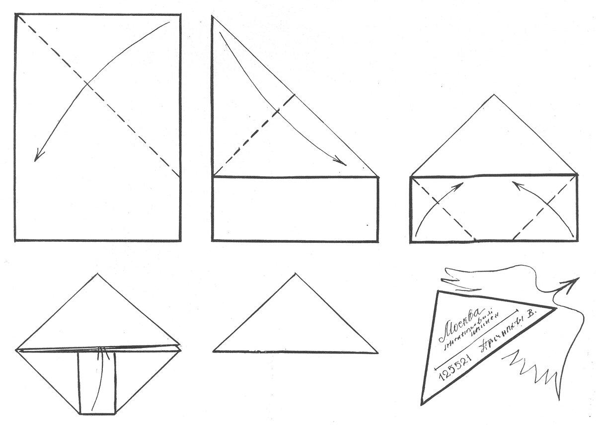 Доброй ночи, как сделать треугольник открытку