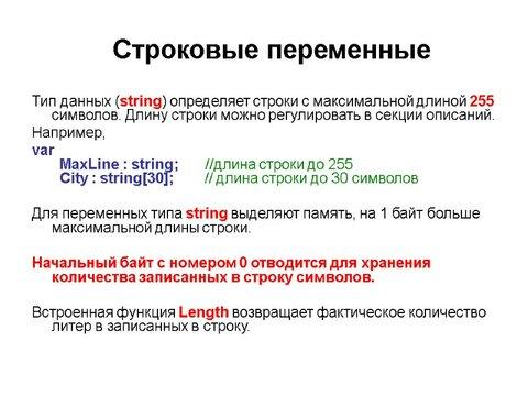 http://present5.com/presentacii-2/20171208/7664-ftp_paskaly_pr16_stroke.ppt/7664-ftp_paskaly_pr16_stroke_2.jpg